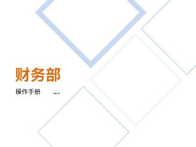 财务部201806 幻灯片制作软件