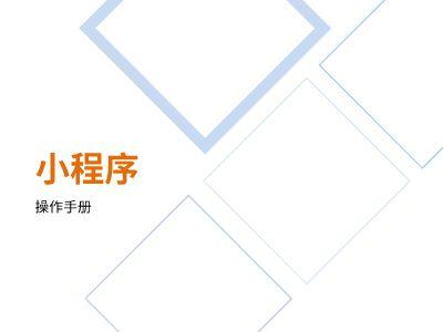 C端小程序 幻灯片制作软件