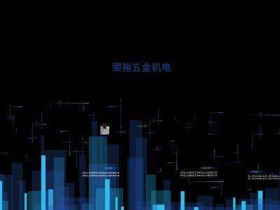 荣裕机电 幻灯片制作软件