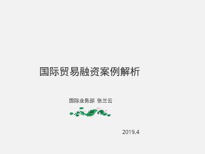 国际贸易融资案例解析 幻灯片制作软件