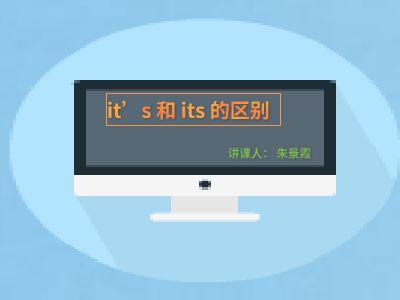 its與it′ s的區別