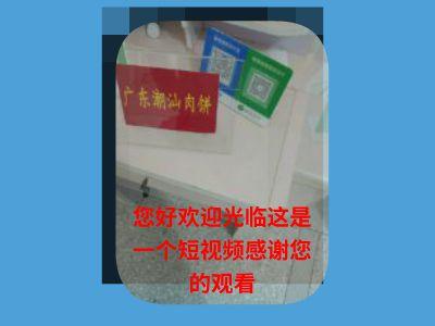 广东潮汕肉饼会员卡领取 幻灯片制作软件