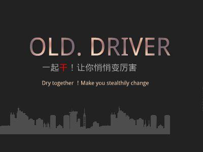 old.driver23 幻灯片制作软件