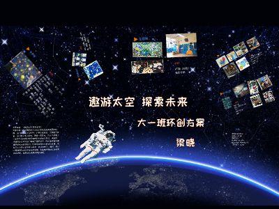 太空环创 幻灯片制作软件