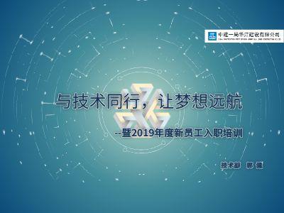 与技术同行,让梦想远航2018717 幻灯片制作软件