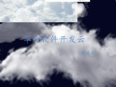 华为软件开发云(周姿彤)