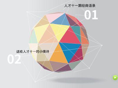 人才十一期 7月16日小组出成果展示 幻灯片制作软件