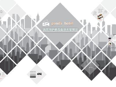 酒店洗护用品展示 幻灯片制作软件