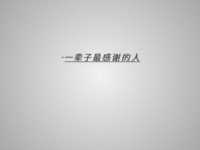 17,10,21 幻灯片制作软件