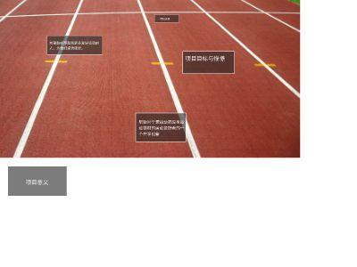 运动互联 幻灯片制作软件