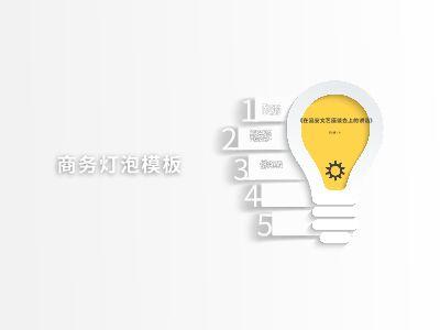 《在延安文艺座谈会上的讲话》 幻灯片制作软件