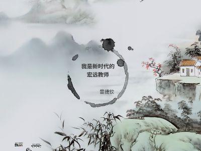 雷捷钦 幻灯片制作软件