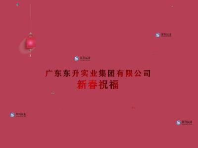 东升实业集团新春祝福 幻灯片制作软件