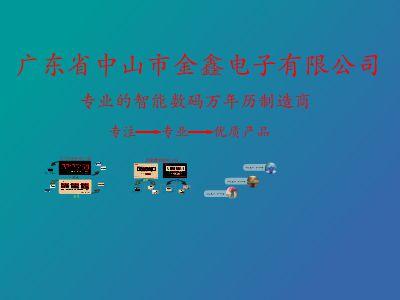 金鑫智能数码万年历产品介绍 幻灯片制作软件