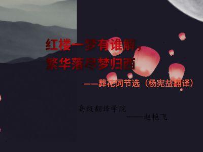 红楼梦2 幻灯片制作软件