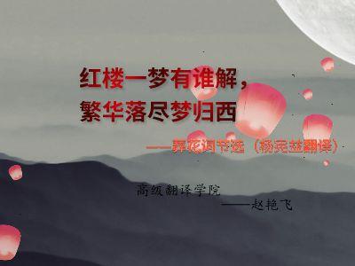 红楼梦 幻灯片制作软件
