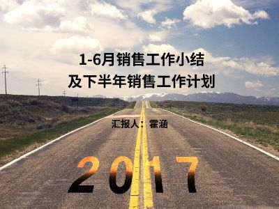 销售报告_2017_6_27 幻灯片制作软件