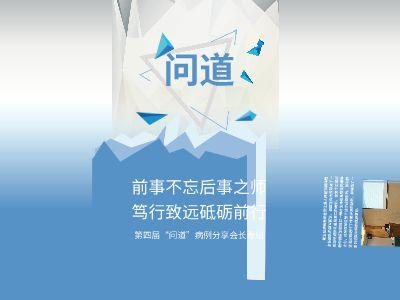 第四届问道病例分享会长寿站 幻灯片制作软件