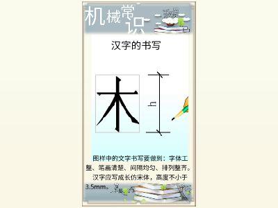 汉字的书写 幻灯片制作软件