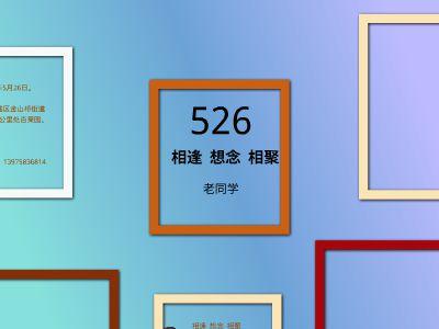40年聚会邀请函 幻灯片制作软件