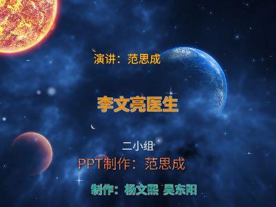李文亮 幻灯片制作软件