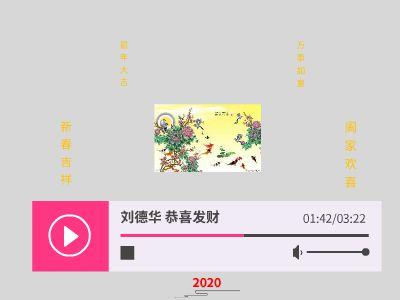 鼠年大吉,新春吉祥 幻燈片制作軟件