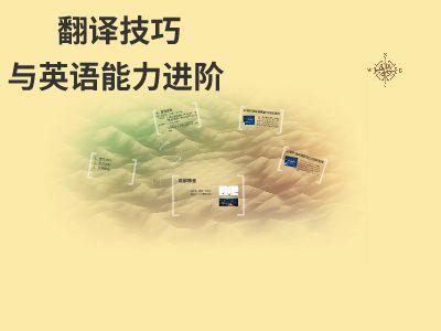 翻译技巧分享 幻灯片制作软件