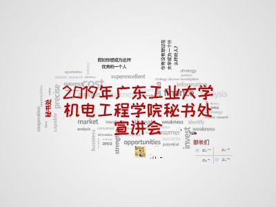 2019宣讲会 幻灯片制作软件