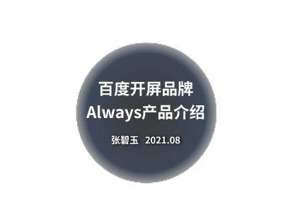 開屏alwaysFocusky-星空 幻燈片制作軟件