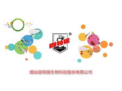 烟台固特丽生物科技股份有限公司简介 幻灯片制作软件