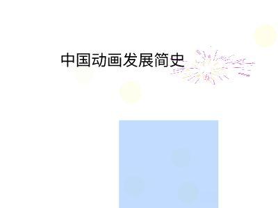 201822111410008 幻灯片制作软件