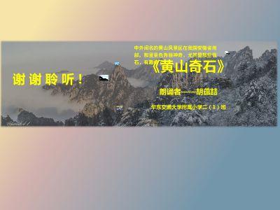 胡蕴喆-黄山奇石 幻灯片制作软件