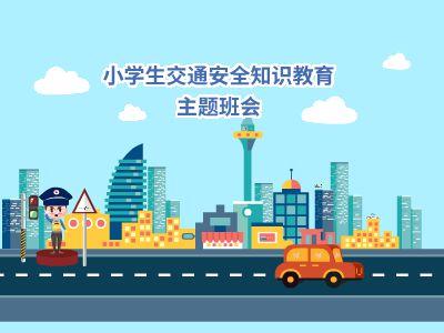 卡通風交通安全知識教育主題 幻燈片制作軟件