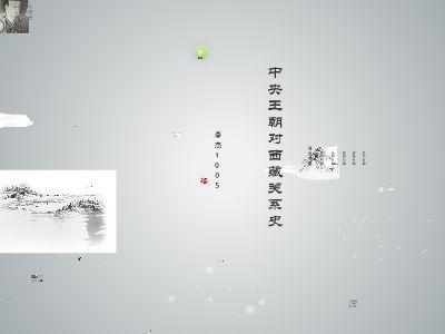 中央王朝对西藏关系史123 幻灯片制作软件