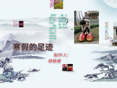 寒假足迹by 杨轶甫 幻灯片制作软件