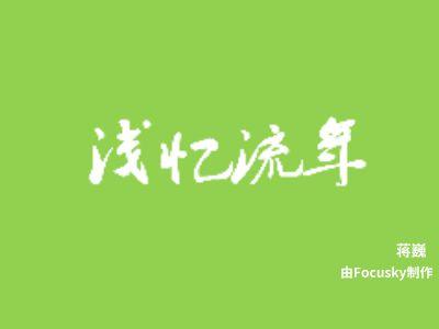Focusky作品分享 幻灯片制作软件