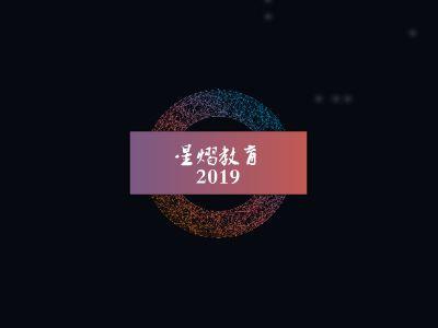 星熠教育2019宣传片 幻灯片制作软件