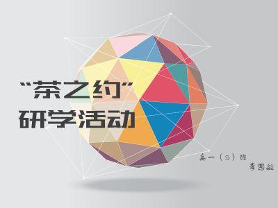 """""""茶之约""""研学活动"""