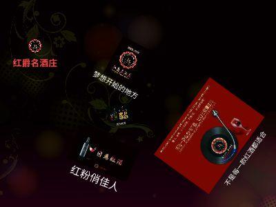 红爵名酒庄 幻灯片制作软件