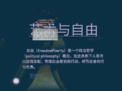 liberty 幻灯片制作软件
