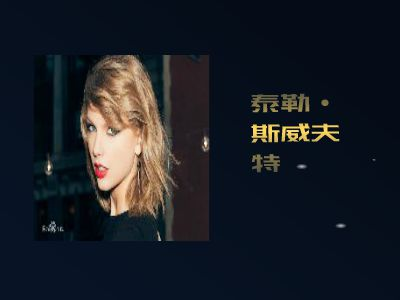 Taylor swift 幻灯片制作软件