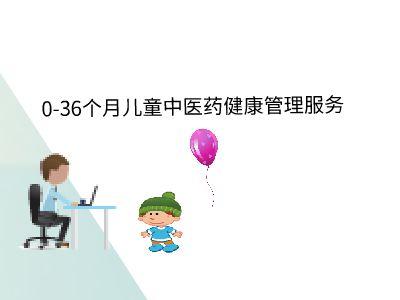 0-36個月兒童中醫藥健康管理服務