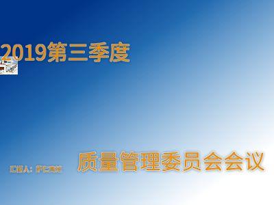 2019年第三季度 幻灯片制作软件