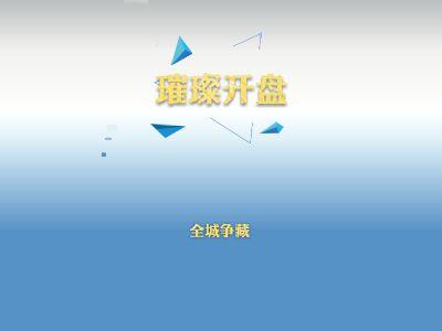 东关国际开盘 幻灯片制作软件