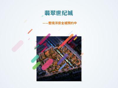 翡翠世纪城全城火热预约中 幻灯片制作软件