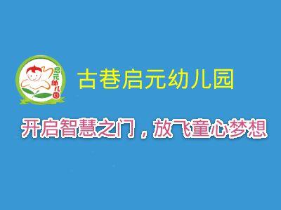 启元幼儿园