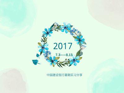王素锦 幻灯片制作软件