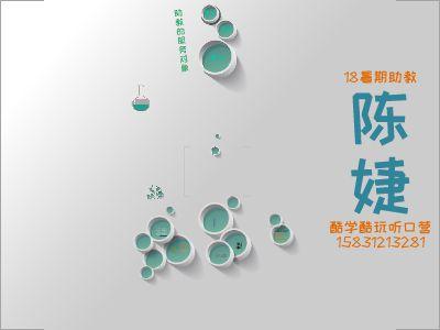 18暑助教陈婕酷学酷玩听口营培训作业 幻灯片制作软件