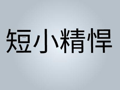 duanxiaojinghan 幻燈片制作軟件