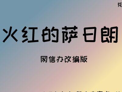 网信办版火红萨日朗 幻灯片制作软件